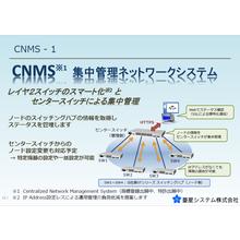 【新ソリューション】集中管理ネットワーク『CNMS』 製品画像