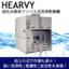 炭化水素ワンバス式真空洗浄乾燥機『HEARVY』※洗浄デモ受付中 製品画像