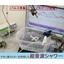 超音波システム技術のコンサルティング対応 製品画像