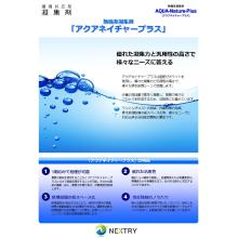 無機系凝集剤アクアネイチャープラス 製品画像