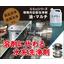【サンプルOK】G-Ecoシリーズ 環境対応型洗浄剤 油・マルチ 製品画像