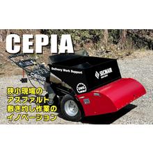 自走式アスファルト及びチッピング材敷き均し機械『CEPIA』 製品画像