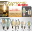 デコフィラメントLEDスタンダード調光器対応 製品画像