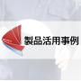 【活用事例】クレーム管理業務での活用例 製品画像