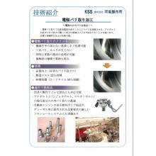 有害なバリ不良をゼロにする電解バリ取り加工サービス 製品画像