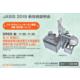 JASIS 2019出展情報 ※今年も新技術説明会も実施! 製品画像
