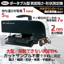 動かせない/大型ワークの粗さ・形状測定に◆ポータブル高精度測定機 製品画像