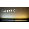 LEDライトバー蛍光灯より自由度高いLEDライン照明!超軽量! 製品画像