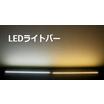 LEDライン照明LEDライトバー蛍光灯より自由度高いLED照明 製品画像