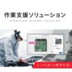 『スマートグラスやタブレットを使った作業支援ソリューション』 製品画像