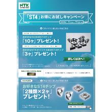 【期間限定】NTK 新PVDコート「ST4」お試しキャンペーン 製品画像