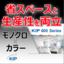 広幅モノクロとカラープリントが一台で!『KIP 600シリーズ』 製品画像