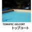 TOMATEC GELCOAT 『FRP用トップコート』 製品画像