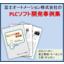 【PLCソフトの設計】PLCソフトの開発事例集進呈中! 製品画像