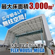 大型固定式テント倉庫|太陽工業株式会社 製品画像