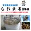 高速攪拌洗浄装置『しおまる洗浄機事例データ』 製品画像