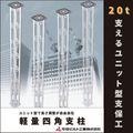 ユニット型支保工『軽量四角支柱』【高さ調整自由自在】 製品画像