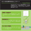 iDC環境監視システム グリーンビジョンGreenVision 製品画像