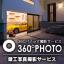プロが撮る『360°パノラマVR撮影サービス』|建築竣工写真撮影 製品画像