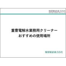 【資料】重曹電解水業務用クリーナー 製品画像