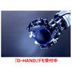 ロボットハンド『 D-HAND 』 ~見学、デモ受付中~ 製品画像