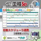 「サクっと工程SP」【※部品加工業向け工程管理システム】 製品画像