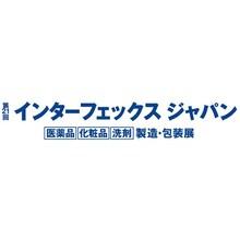 第21回 インターフェックスジャパン出展のご案内 製品画像