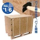 ダンボール製通い箱・透かし木箱の代替えに!『梱包木箱システム』 製品画像