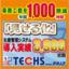 生産管理システム『TECHSシリーズ』 製品画像
