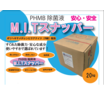 臭いや脱色の心配不要!PHMB除菌液 『M.I.Tスナッパー』 製品画像