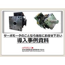 【資料進呈中!】サーボモーターの導入事例をまとめました 製品画像