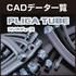 【プリカチューブ】CADデータ一覧 製品画像