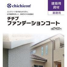 コンクリート基礎 仕上げ塗材『チチブ ファンデーションコート』 製品画像