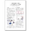 【技術解説】サイクル波形解析アプリケーションの開発 製品画像
