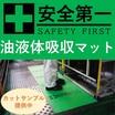 油液体吸収マット『ピグタフチャットグリーン』カットサンプル進呈 製品画像
