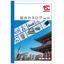TSC株式会社 総合カタログ Vol.11 製品画像
