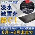 『ピグ水のう発売記念キャンペーン』※8月末まで 製品画像
