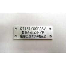 アルミ板のような金属板への彫刻【金属彫刻】 製品画像