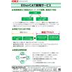 EtherCAT開発サービス 製品画像