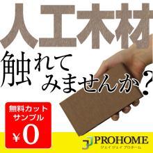 限定50セット!人工木のカットサンプルを無料プレゼント 製品画像