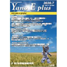 Yano E plus 2020年7月 製品画像