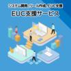 EUC支援サービス 製品画像