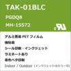 TAK-01BLC CUL規格ラベル 製品画像