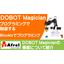 【動画で紹介】DOBOTの機能 プログラミング 編 製品画像