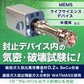 超低ガス放出残留ガス分析計『WATMASS』 製品画像