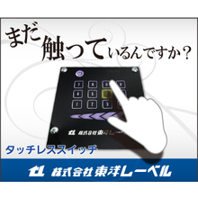 非接触で衛生的!【非接触スイッチ化】 製品画像