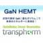 高信頼性 GaN パワーデバイス 製品画像