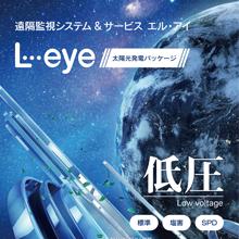 遠隔監視システム&サービス L・eye 太陽光発電パッケージ低圧 製品画像