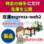 特定の相手だけに在庫を公開(在庫express-web2) 製品画像