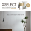 新作壁紙見本帳『XSELECT』 ※2021年4月22日発刊 製品画像